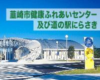 韮崎市健康ふれあいセンター及び道の駅にらさき